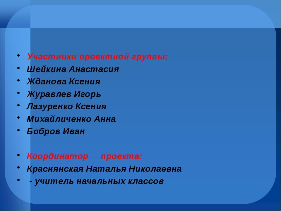 Участники проектной группы: Шейкина Анастасия Жданова Ксения Журавлев Игорь...
