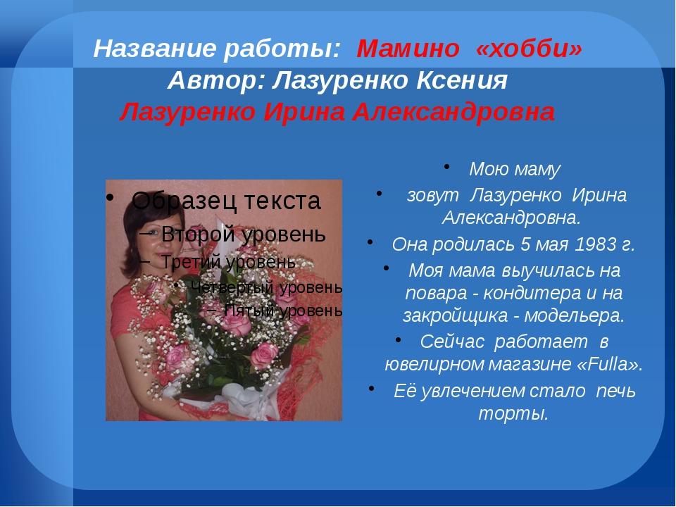 Название работы: Мамино «хобби» Автор: Лазуренко Ксения Лазуренко Ирина Алек...