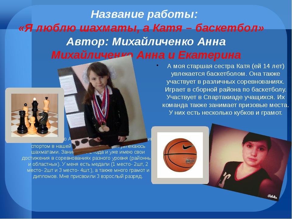 Название работы: «Я люблю шахматы, а Катя – баскетбол» Автор: Михайличенко А...