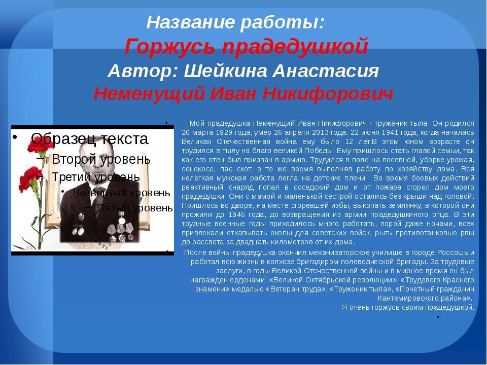Название работы: Горжусь прадедушкой Автор: Шейкина Анастасия Неменущий Иван...