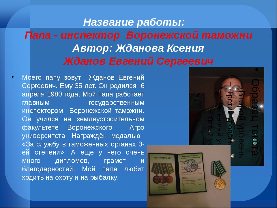 Название работы: Папа - инспектор Воронежской таможни Автор: Жданова Ксения...