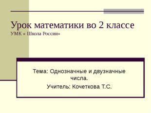 Урок математики во 2 классе УМК « Школа России» Тема: Однозначные и двузначны