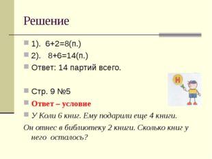 Решение 1). 6+2=8(п.) 2). 8+6=14(п.) Ответ: 14 партий всего. Стр. 9 №5 Ответ