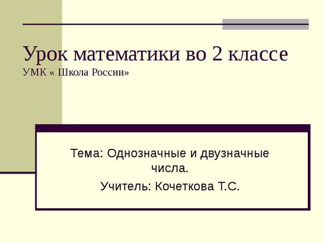 Урок математики во 2 классе УМК « Школа России» Тема: Однозначные и двузначны...