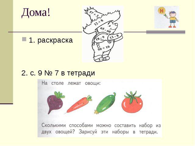 Дома! 1. раскраска 2. с. 9 № 7 в тетради
