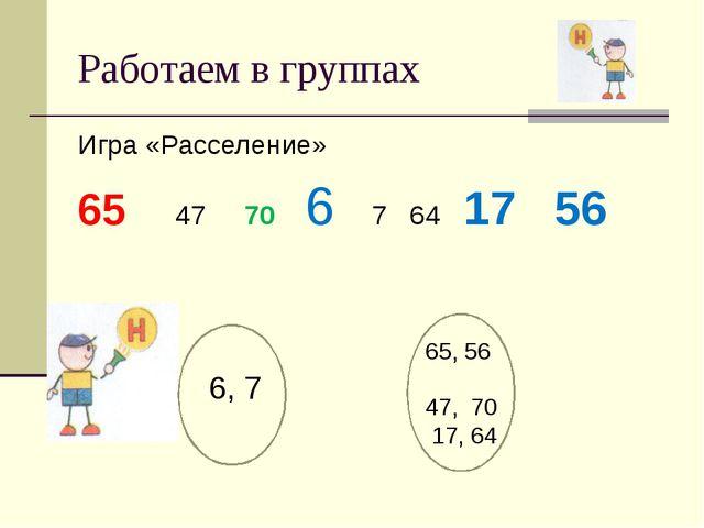 Работаем в группах Игра «Расселение» 65 47 70 6 7 64 17 56 66 2 6, 7 65, 56 4...