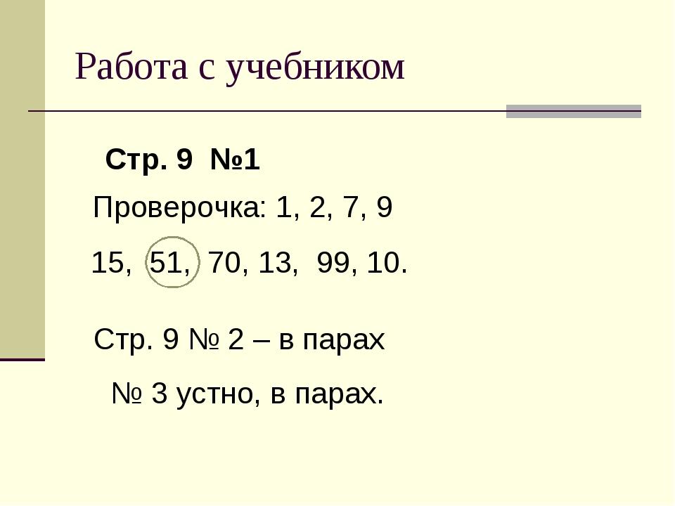 Работа с учебником Стр. 9 №1 Проверочка: 1, 2, 7, 9 15, 51, 70, 13, 99, 10. С...