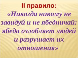 II правило: «Никогда никому не завидуй и не ябедничай: ябеда озлобляет людей