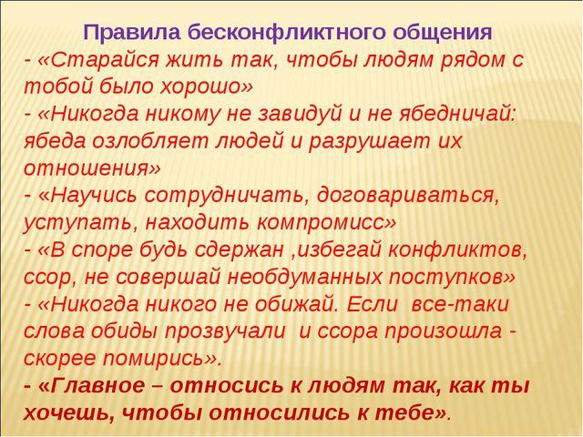 Правила бесконфликтного общения - «Старайся жить так, чтобы людям рядом с тоб...