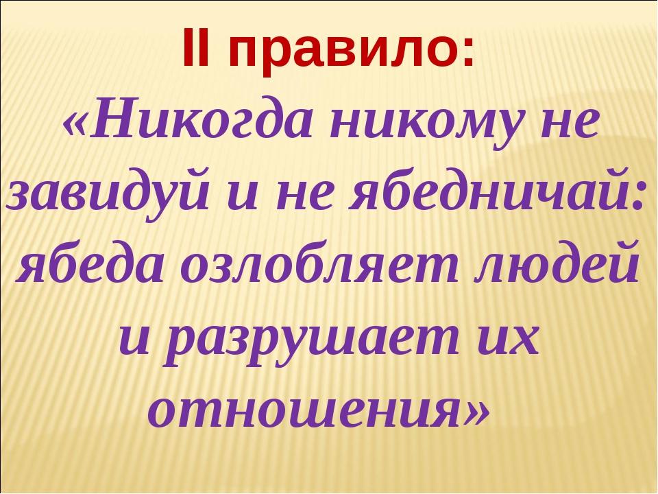 II правило: «Никогда никому не завидуй и не ябедничай: ябеда озлобляет людей...