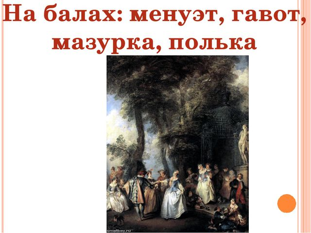 На балах: менуэт, гавот, мазурка, полька
