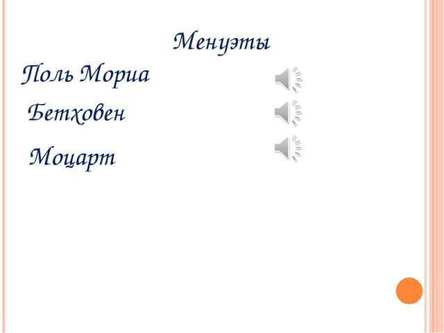 Менуэты Поль Мориа Бетховен Моцарт