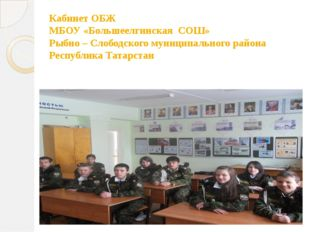 Кабинет ОБЖ МБОУ «Большеелгинская СОШ» Рыбно – Слободского муниципального ра