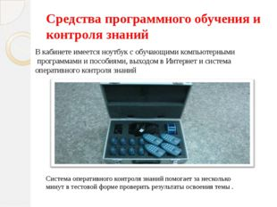 Средства программного обучения и контроля знаний В кабинете имеется ноутбук с