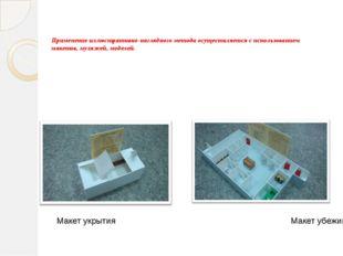 Применение иллюстративно-наглядного метода осуществляется с использованием м