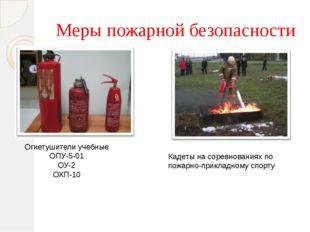 Меры пожарной безопасности Огнетушители учебные ОПУ-5-01 ОУ-2 ОХП-10 Кадеты н