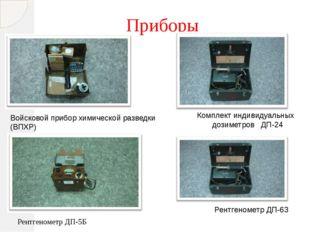 Приборы Войсковой прибор химической разведки (ВПХР) Рентгенометр ДП-5Б Компле