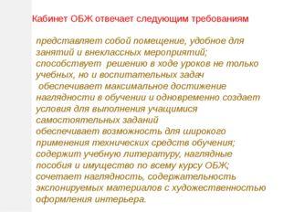 Кабинет ОБЖ отвечает следующим требованиям представляет собой помещение, удоб