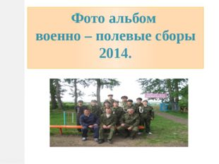 Фото альбом военно – полевые сборы 2014.