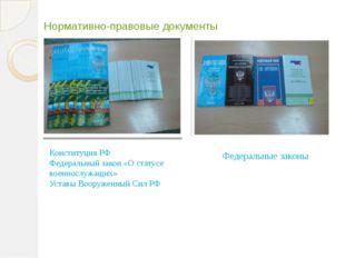 Нормативно-правовые документы Конституция РФ Федеральный закон «О статусе вое