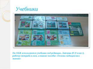 Учебники На ОБЖ используются учебники под редакции .Латчука (8-11 класс), раб