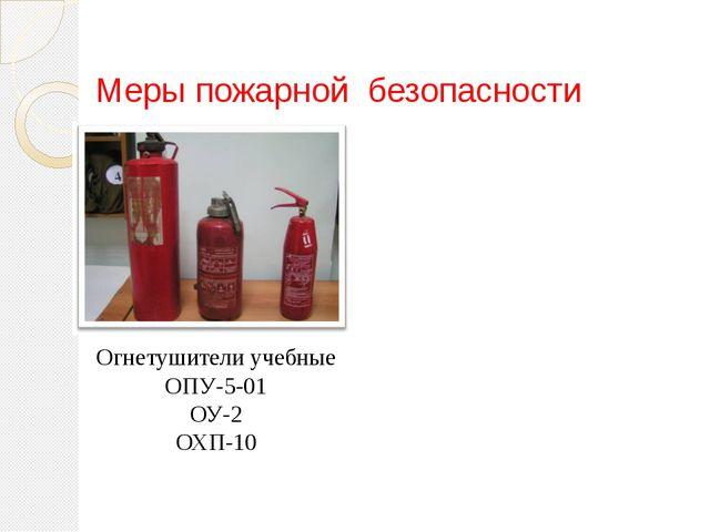 Меры пожарной безопасности Огнетушители учебные ОПУ-5-01 ОУ-2 ОХП-10