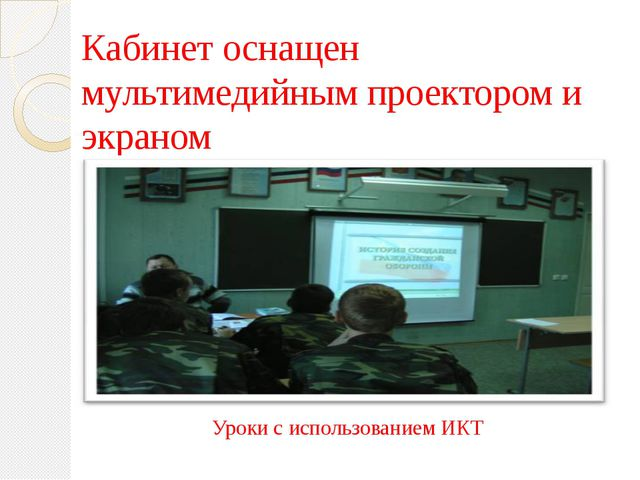 Кабинет оснащен мультимедийным проектором и экраном Уроки с использованием ИКТ