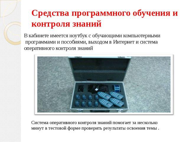 Средства программного обучения и контроля знаний В кабинете имеется ноутбук с...