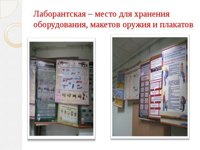 Лаборантская – место для хранения оборудования, макетов оружия и плакатов