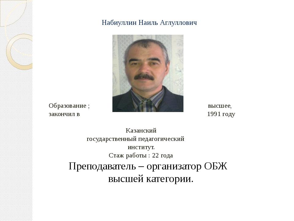 Образование ; высшее, закончил в 1991 году Казанский государственный педагог...