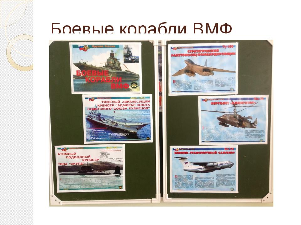 Боевые корабли ВМФ