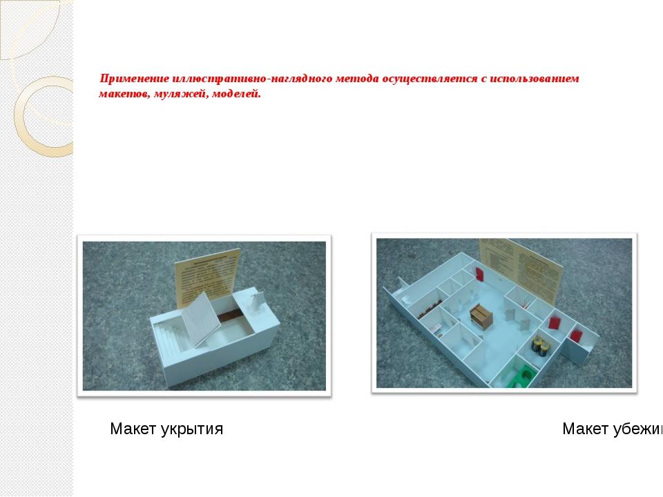 Применение иллюстративно-наглядного метода осуществляется с использованием м...