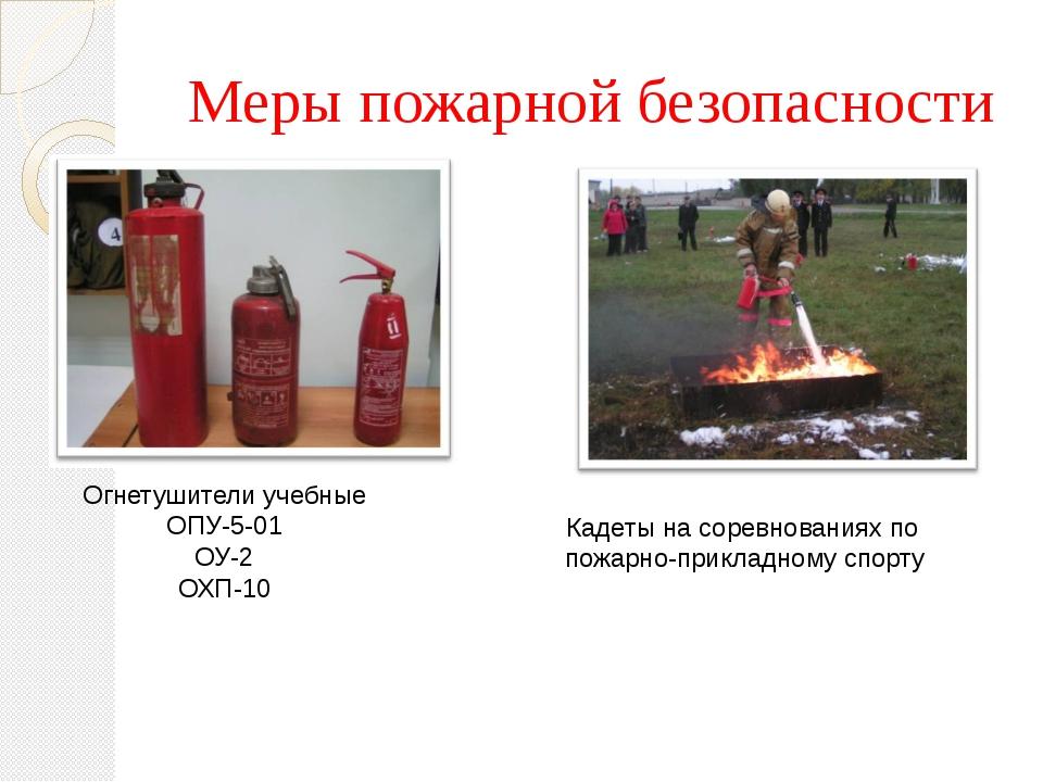Меры пожарной безопасности Огнетушители учебные ОПУ-5-01 ОУ-2 ОХП-10 Кадеты н...