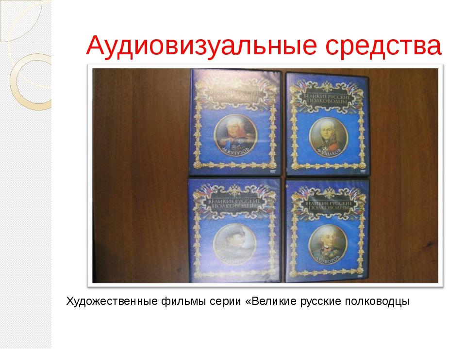 Аудиовизуальные средства Художественные фильмы серии «Великие русские полково...