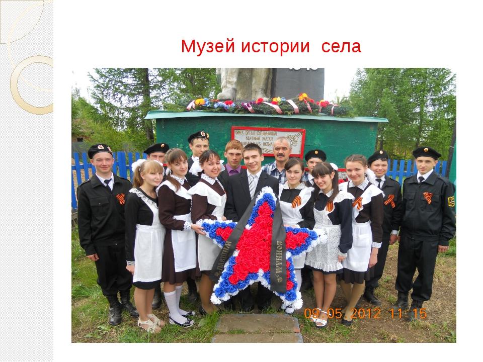 Музей истории села