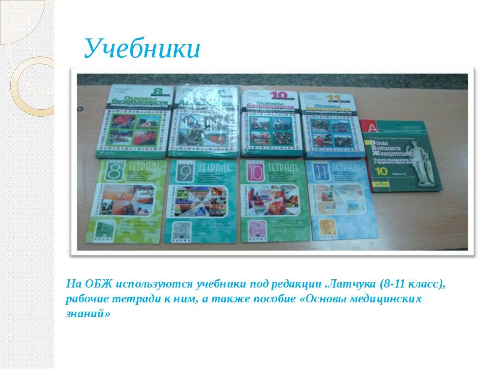 Учебники На ОБЖ используются учебники под редакции .Латчука (8-11 класс), раб...