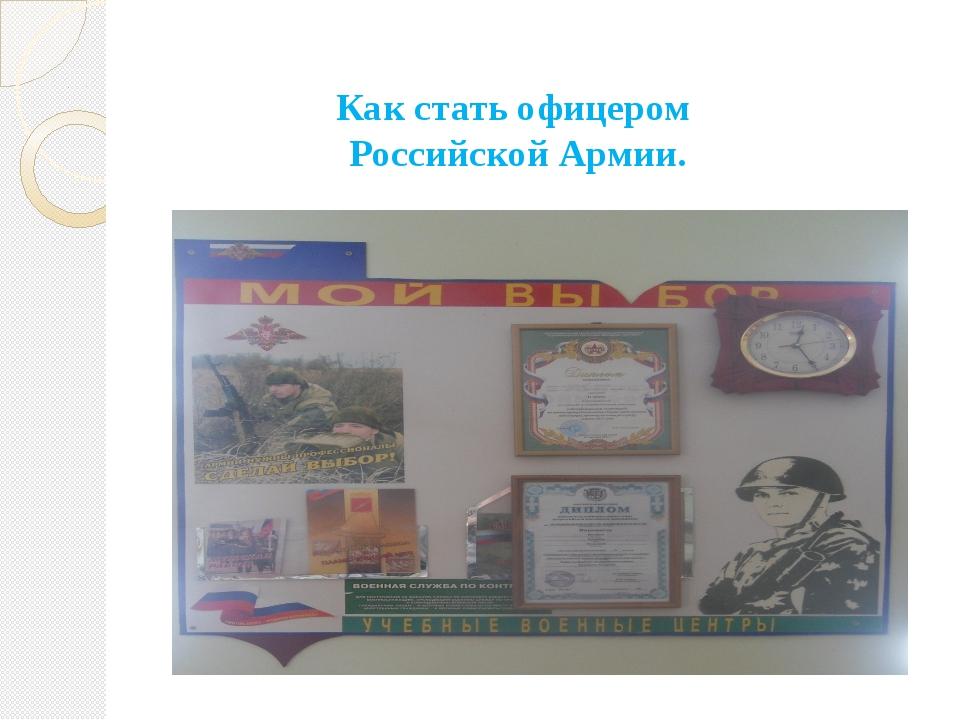 Как стать офицером Российской Армии.