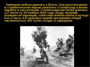 Немецкие войска рвались к Волге. Они рассчитывали в стремительном марше захв