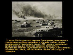12 июля 1943 года около деревни Прохоровка развернулось грандиозное танковое