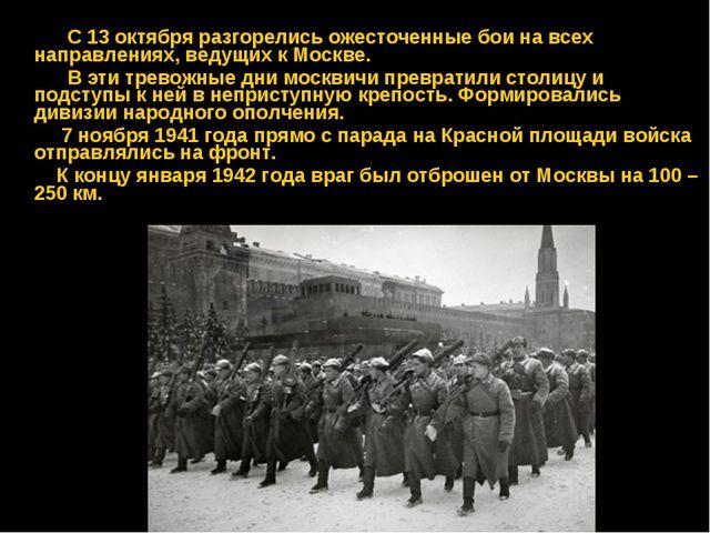 С 13 октября разгорелись ожесточенные бои на всех направлениях, ведущих к Мо...