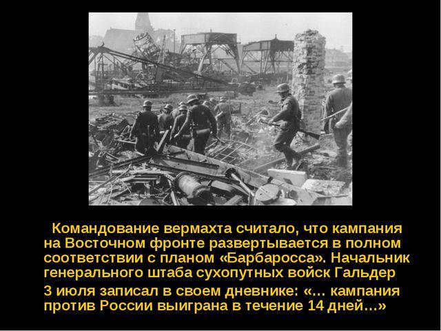 Командование вермахта считало, что кампания на Восточном фронте развертывает...