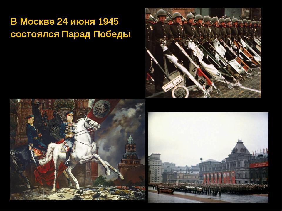 В Москве 24 июня 1945 состоялся Парад Победы