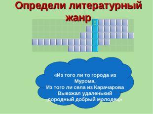«Из того ли то города из Мурома, Из того ли села из Карачарова Выезжал удален