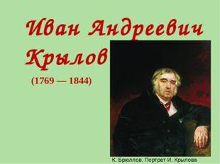 Иван Андреевич Крылов (1769 — 1844) К. Брюллов. Портрет И. Крылова