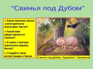 «Свинья под Дубом». Художник Г. Куприянов ►Какое явление жизни аллегорически