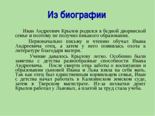 Иван Андреевич Крылов родился в бедной дворянской семье и поэтому не получил