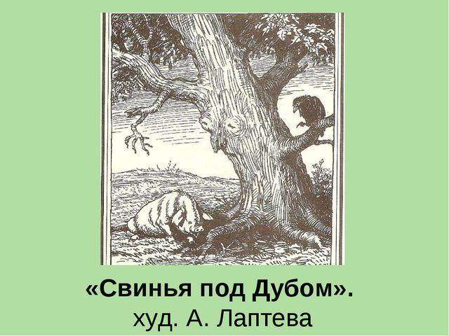 «Свинья под Дубом». худ. А. Лаптева