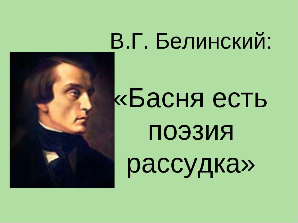 В.Г. Белинский: «Басня есть поэзия рассудка»