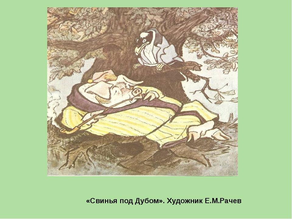«Свинья под Дубом». Художник Е.М.Рачев