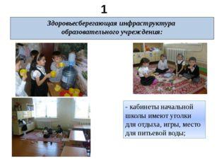 1 блок Здоровьесберегающая инфраструктура образовательного учреждения: - каби